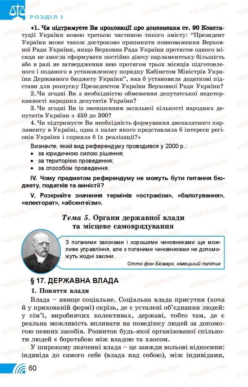 Страница 60 | Учебник Правознавство 10 класс Т. М. Філіпенко, В. Л. Сутковий 2018 Профільний рівень