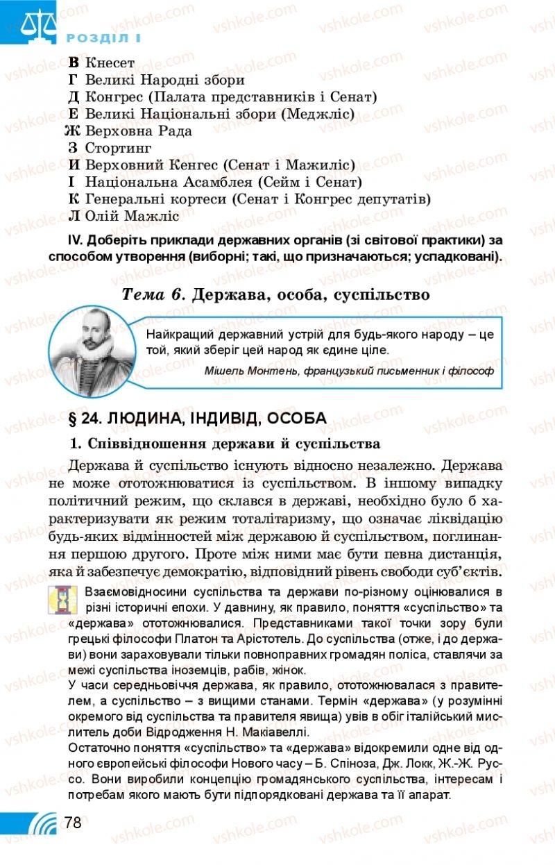 Страница 78 | Учебник Правознавство 10 класс Т. М. Філіпенко, В. Л. Сутковий 2018 Профільний рівень