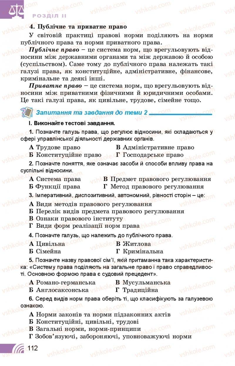 Страница 112 | Учебник Правознавство 10 класс Т. М. Філіпенко, В. Л. Сутковий 2018 Профільний рівень