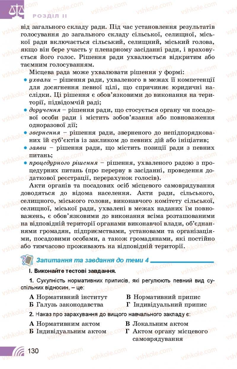 Страница 130 | Учебник Правознавство 10 класс Т. М. Філіпенко, В. Л. Сутковий 2018 Профільний рівень