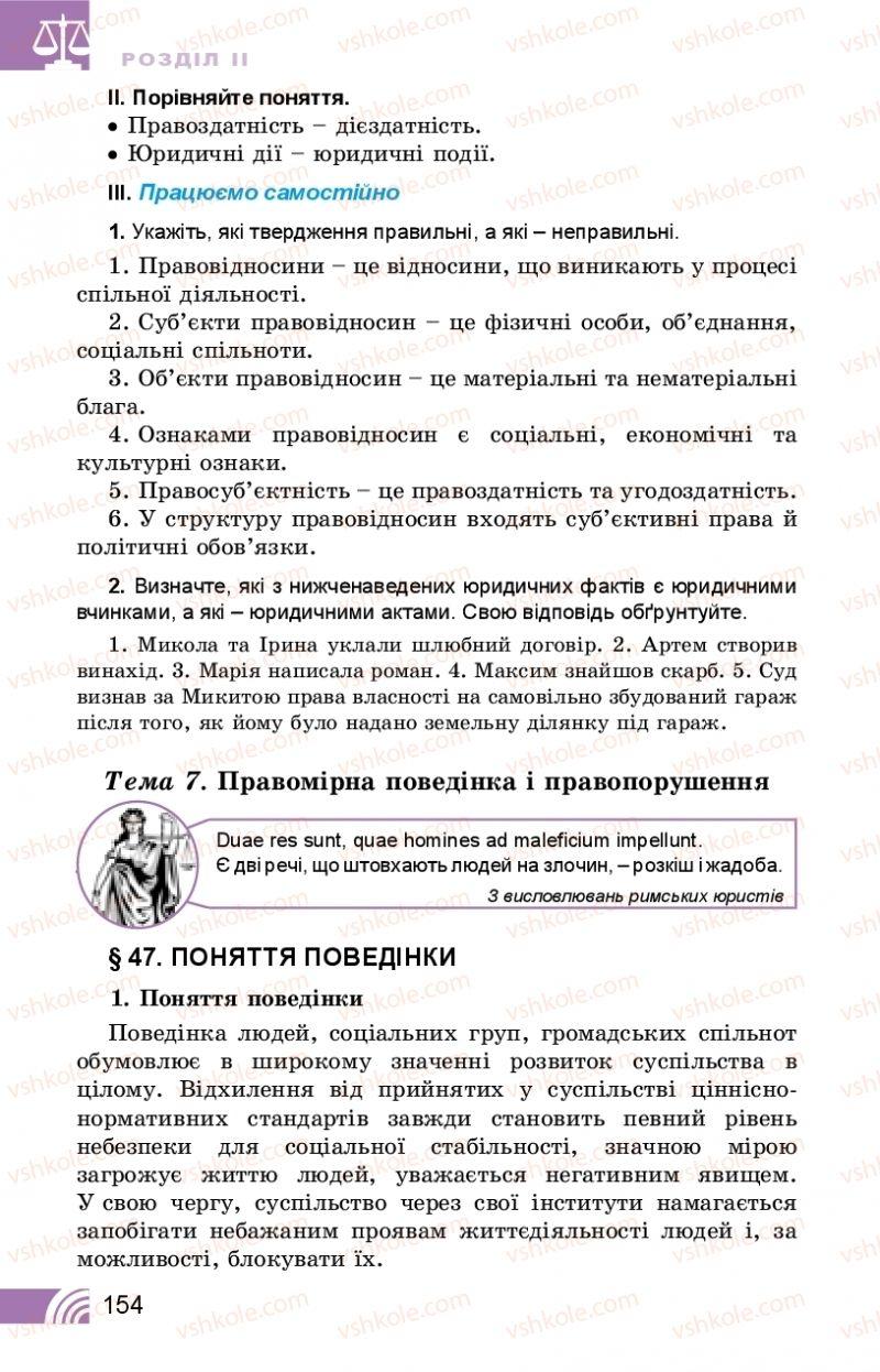 Страница 154 | Учебник Правознавство 10 класс Т. М. Філіпенко, В. Л. Сутковий 2018 Профільний рівень