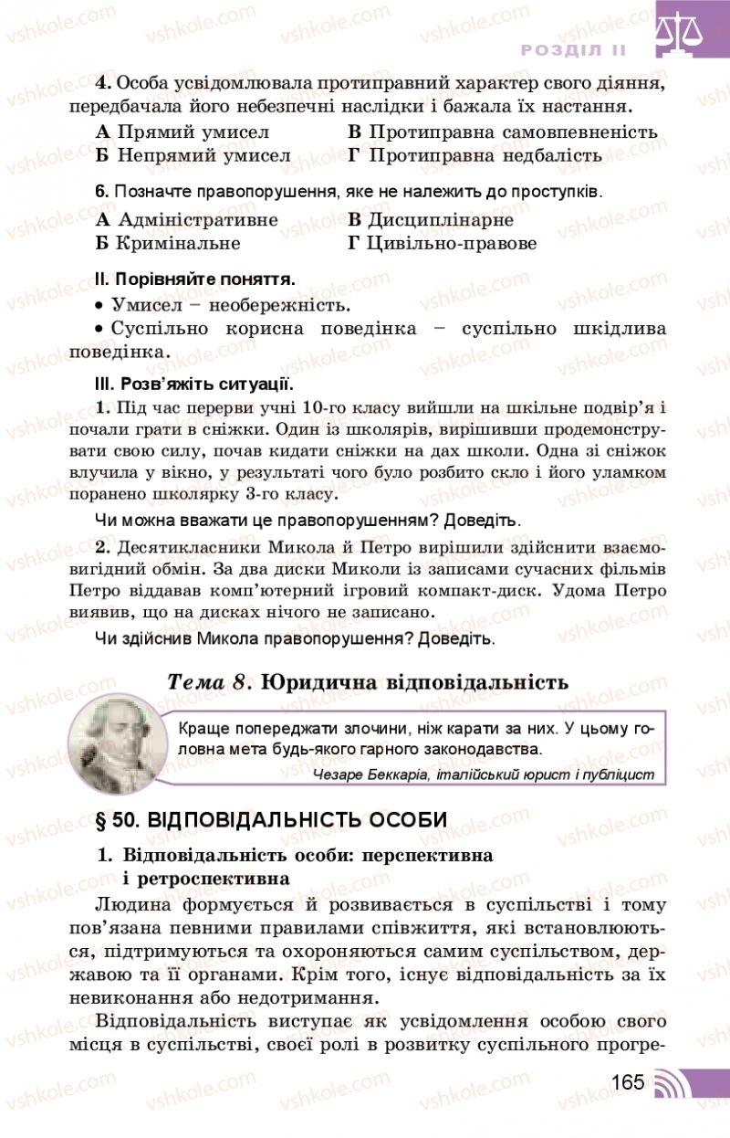 Страница 165 | Учебник Правознавство 10 класс Т. М. Філіпенко, В. Л. Сутковий 2018 Профільний рівень