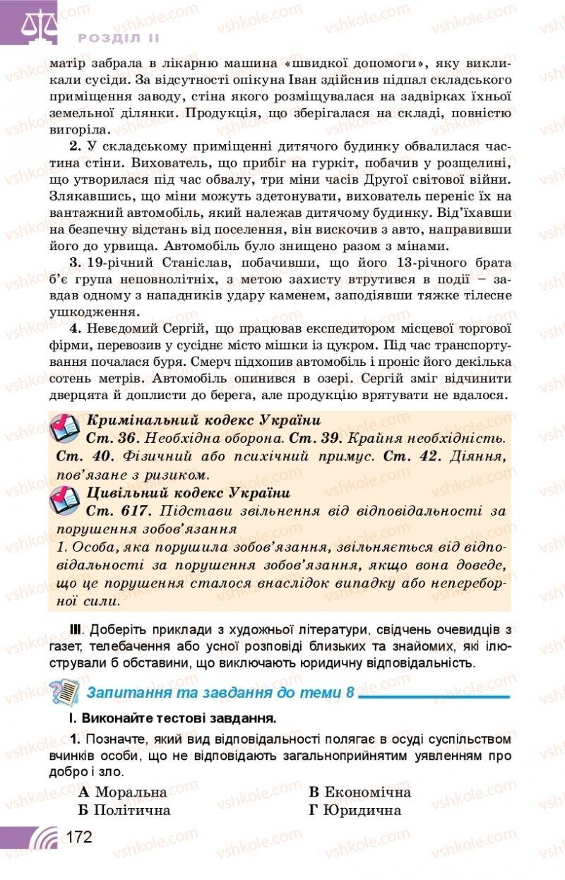 Страница 172 | Учебник Правознавство 10 класс Т. М. Філіпенко, В. Л. Сутковий 2018 Профільний рівень