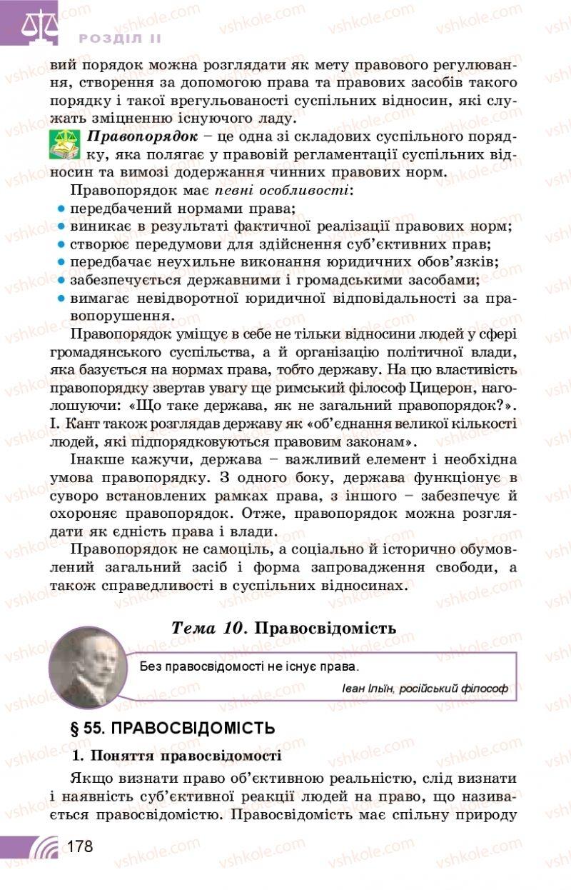 Страница 178 | Учебник Правознавство 10 класс Т. М. Філіпенко, В. Л. Сутковий 2018 Профільний рівень