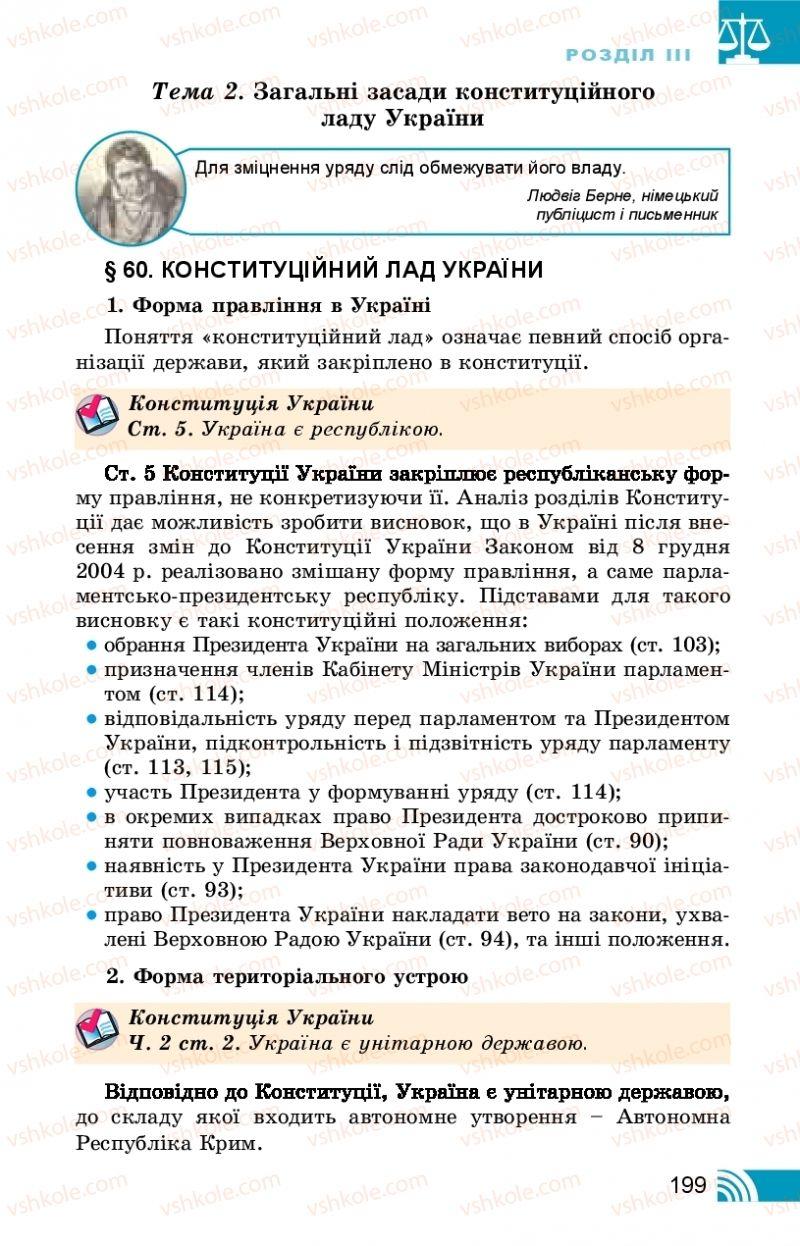 Страница 199 | Учебник Правознавство 10 класс Т. М. Філіпенко, В. Л. Сутковий 2018 Профільний рівень