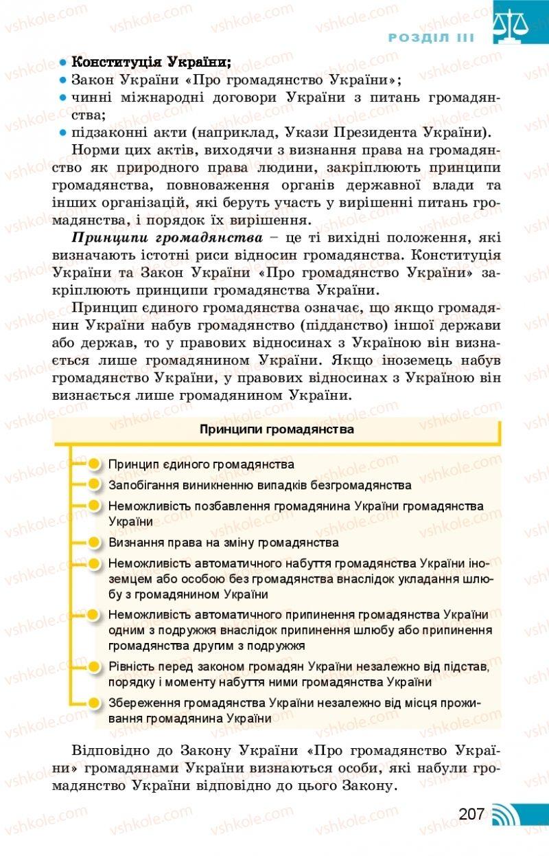 Страница 207 | Учебник Правознавство 10 класс Т. М. Філіпенко, В. Л. Сутковий 2018 Профільний рівень