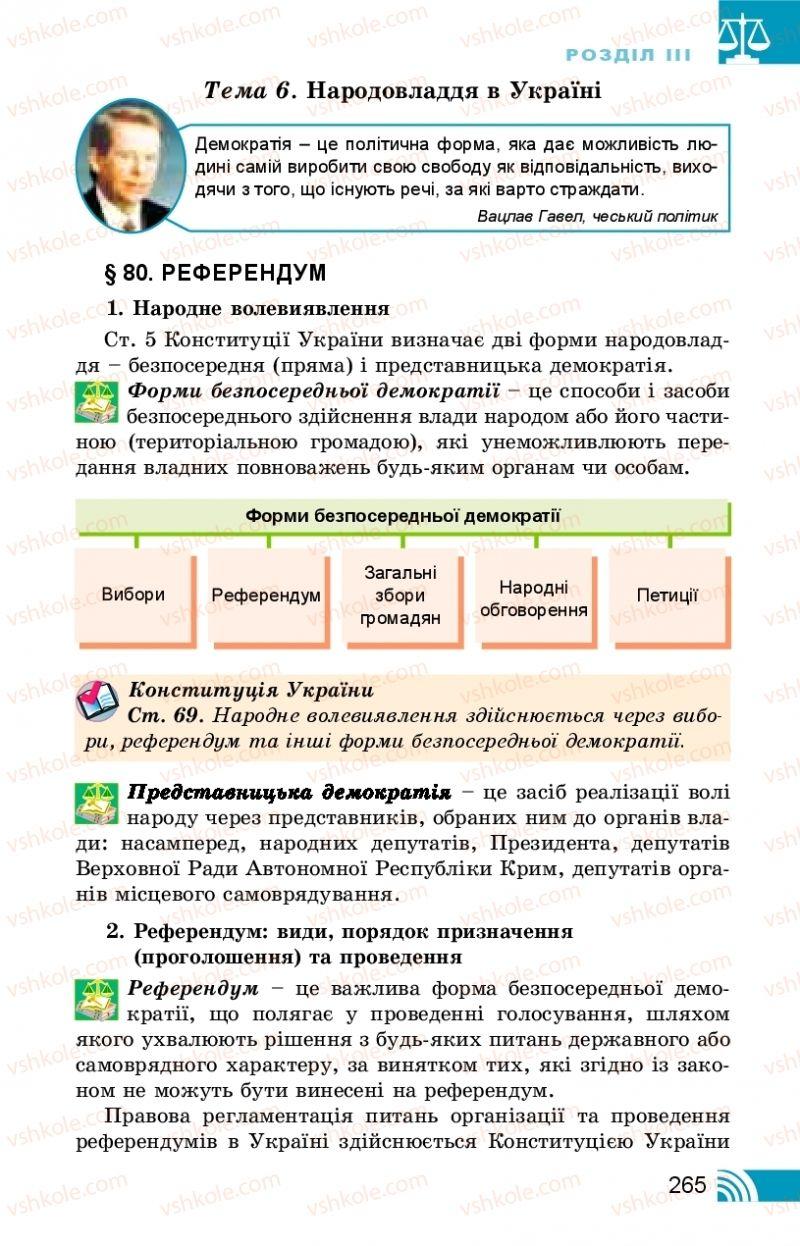 Страница 265   Учебник Правознавство 10 класс Т. М. Філіпенко, В. Л. Сутковий 2018 Профільний рівень