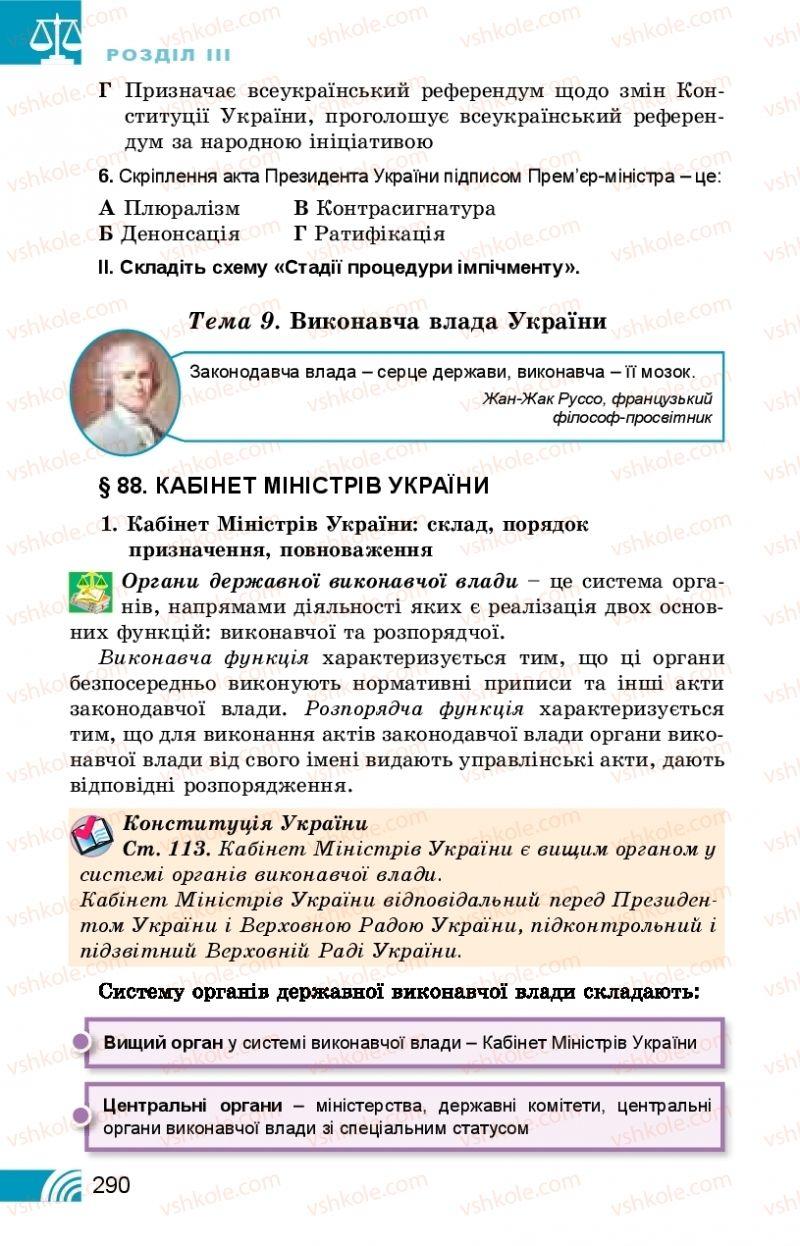 Страница 290 | Учебник Правознавство 10 класс Т. М. Філіпенко, В. Л. Сутковий 2018 Профільний рівень