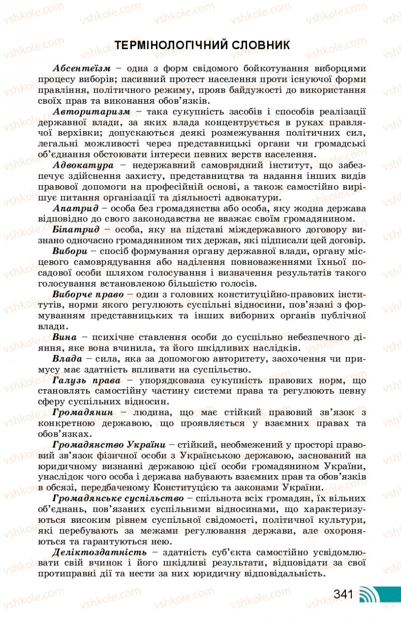Страница 341 | Учебник Правознавство 10 класс Т. М. Філіпенко, В. Л. Сутковий 2018 Профільний рівень