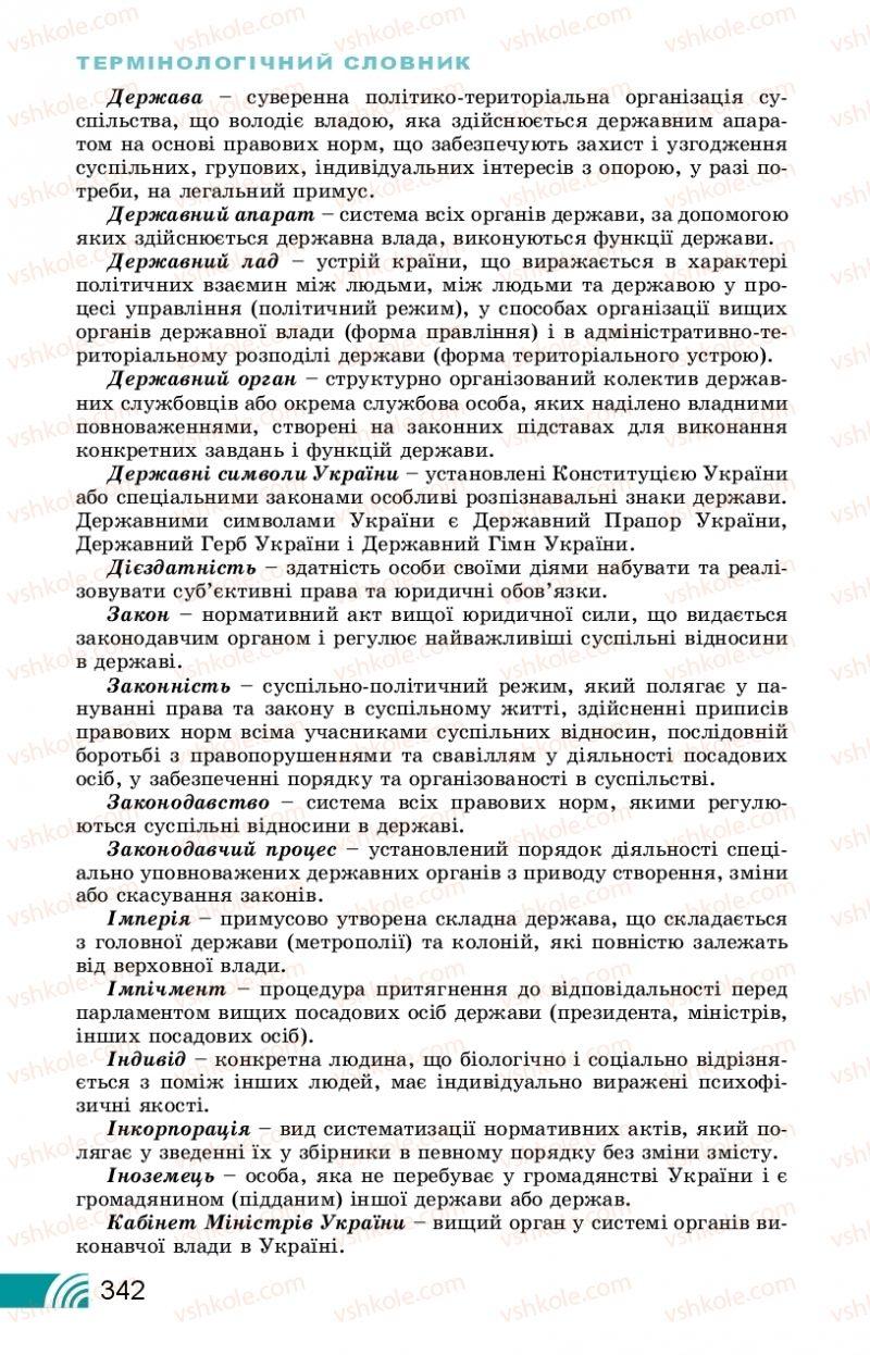 Страница 342 | Учебник Правознавство 10 класс Т. М. Філіпенко, В. Л. Сутковий 2018 Профільний рівень