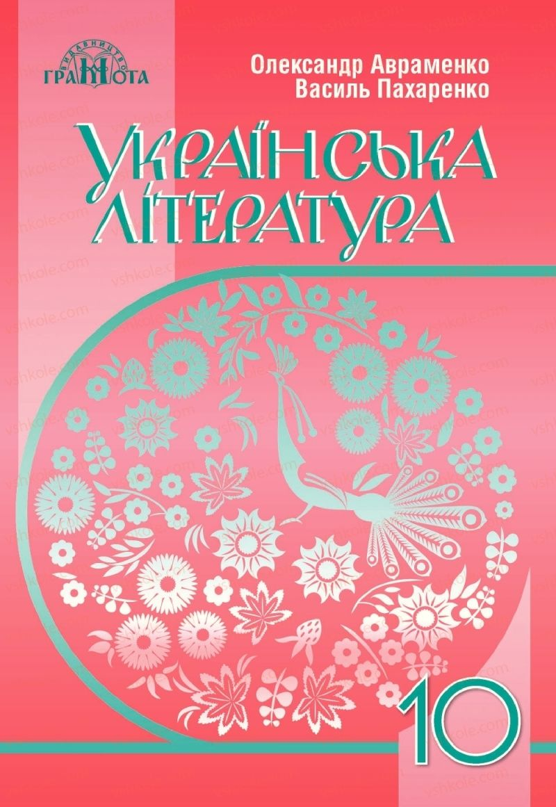 Страница 1 | Учебник Українська література 10 класс О. М. Авраменко, В. І. Пахаренко 2018