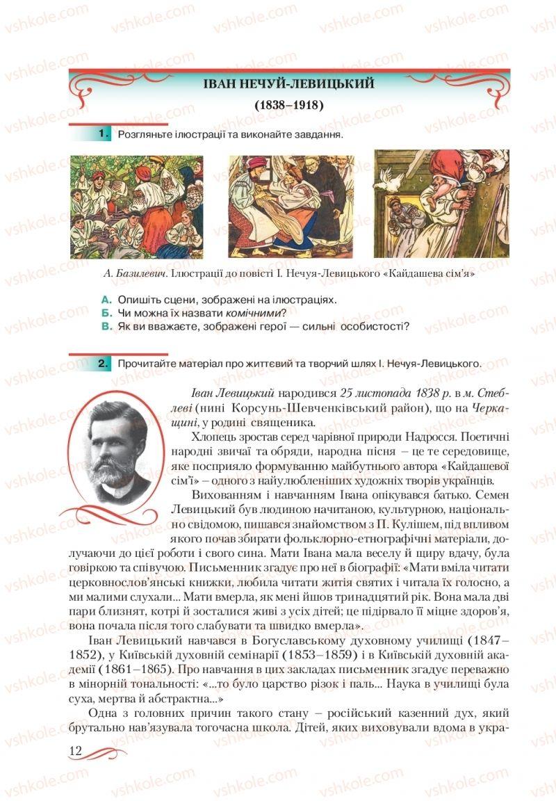 Страница 12 | Учебник Українська література 10 класс О. М. Авраменко, В. І. Пахаренко 2018