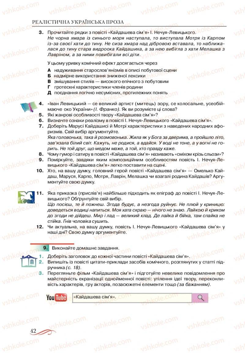 Страница 42 | Учебник Українська література 10 класс О. М. Авраменко, В. І. Пахаренко 2018