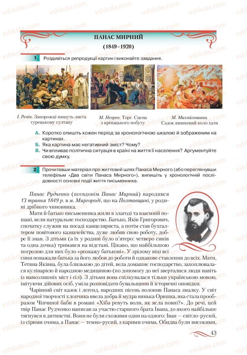 Страница 43 | Учебник Українська література 10 класс О. М. Авраменко, В. І. Пахаренко 2018