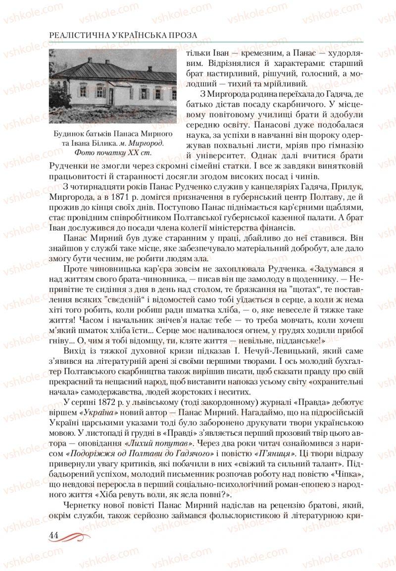 Страница 44   Учебник Українська література 10 класс О. М. Авраменко, В. І. Пахаренко 2018