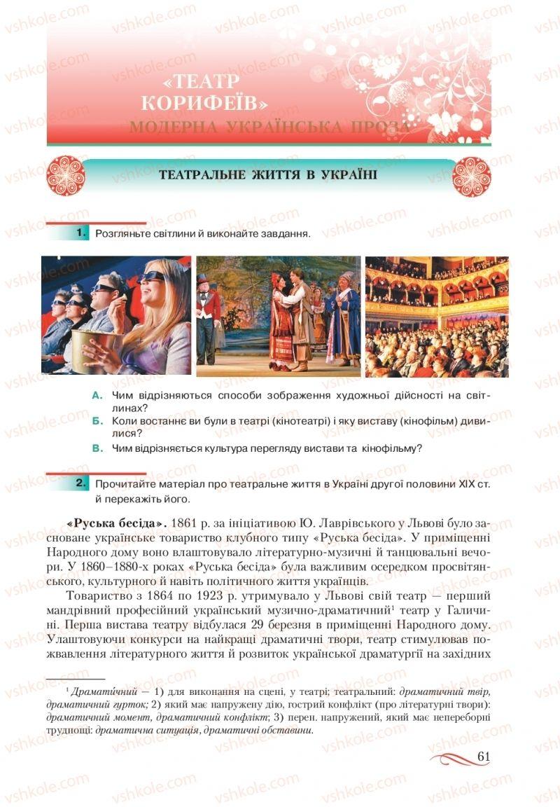 Страница 61 | Учебник Українська література 10 класс О. М. Авраменко, В. І. Пахаренко 2018