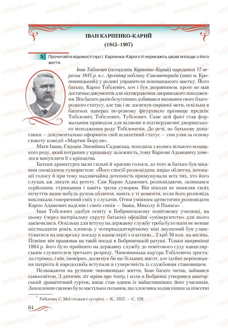 Страница 64 | Учебник Українська література 10 класс О. М. Авраменко, В. І. Пахаренко 2018