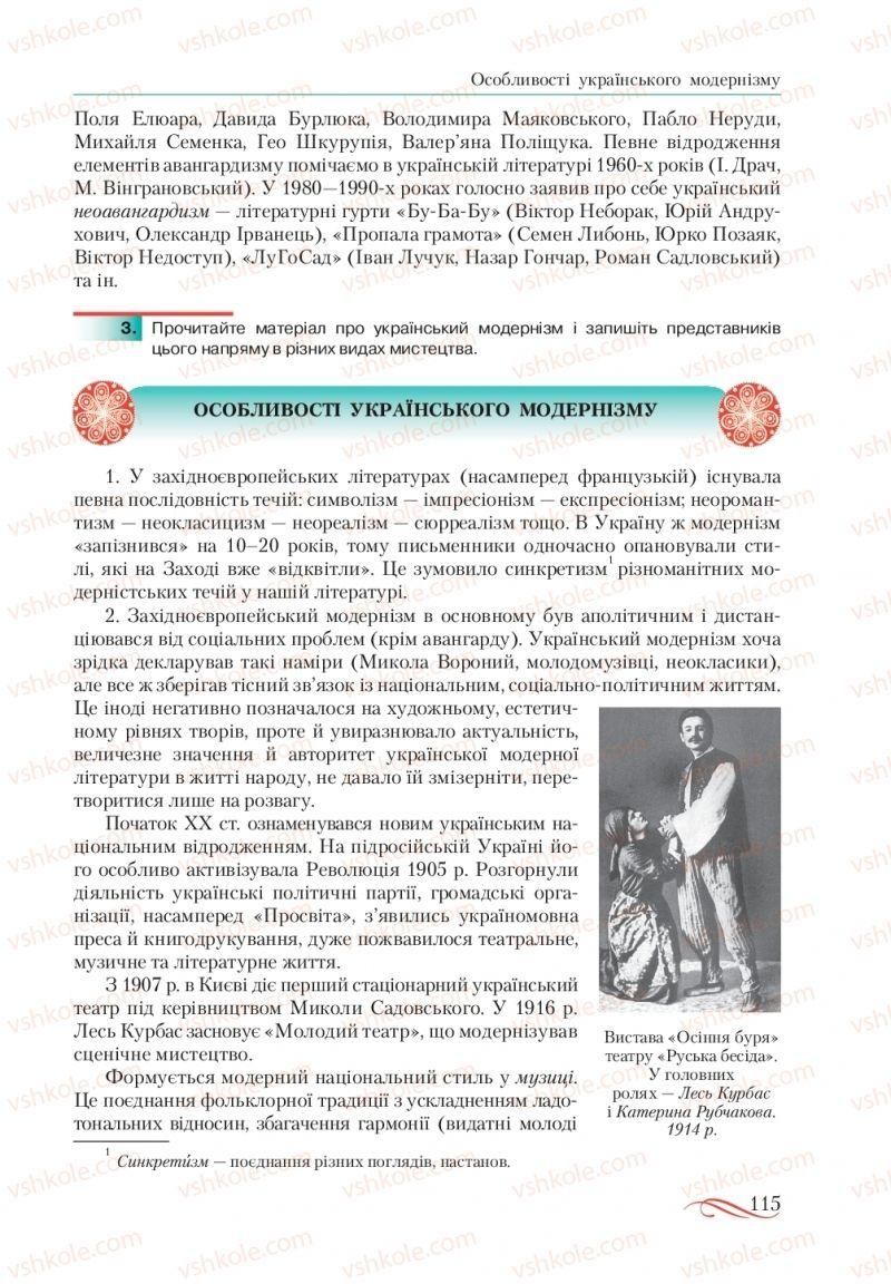 Страница 115 | Учебник Українська література 10 класс О. М. Авраменко, В. І. Пахаренко 2018