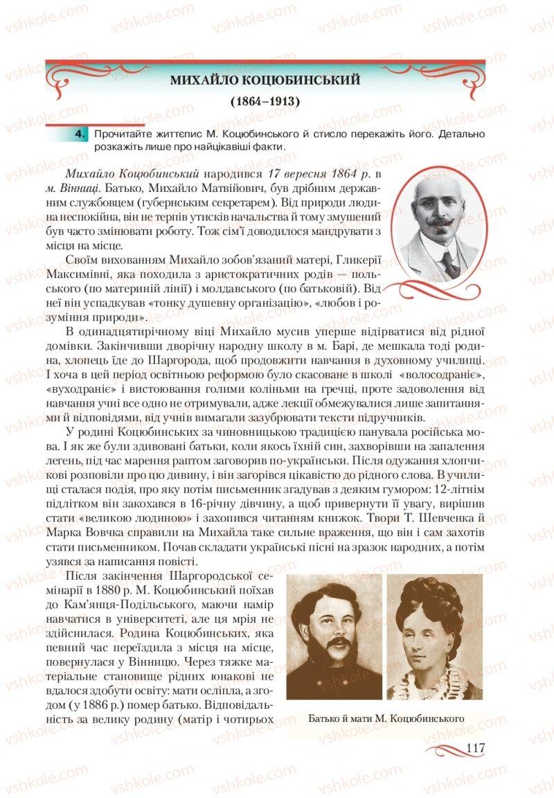 Страница 117   Учебник Українська література 10 класс О. М. Авраменко, В. І. Пахаренко 2018
