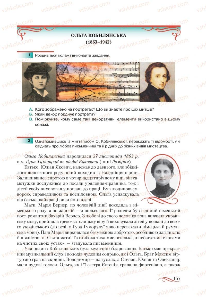 Страница 157 | Учебник Українська література 10 класс О. М. Авраменко, В. І. Пахаренко 2018