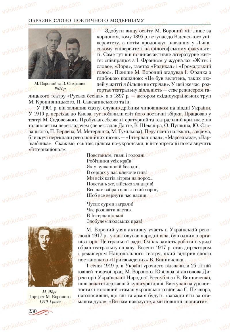 Страница 230   Учебник Українська література 10 класс О. М. Авраменко, В. І. Пахаренко 2018