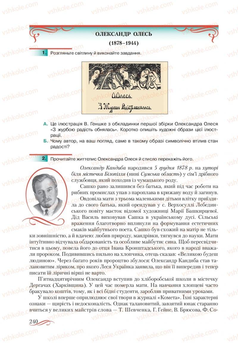 Страница 240 | Учебник Українська література 10 класс О. М. Авраменко, В. І. Пахаренко 2018