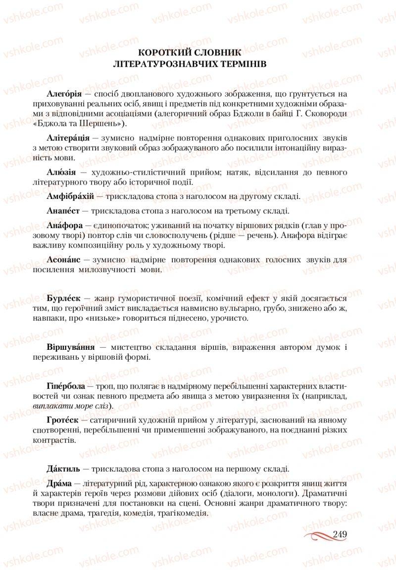 Страница 249 | Учебник Українська література 10 класс О. М. Авраменко, В. І. Пахаренко 2018