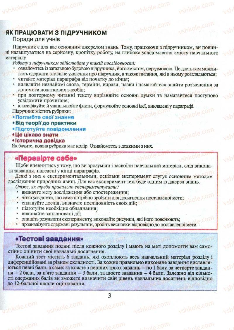 Страница 3 | Учебник Фізика 9 класс М.І. Шут, М.Т. Мартинюк, Л.Ю. Благодаренко 2009