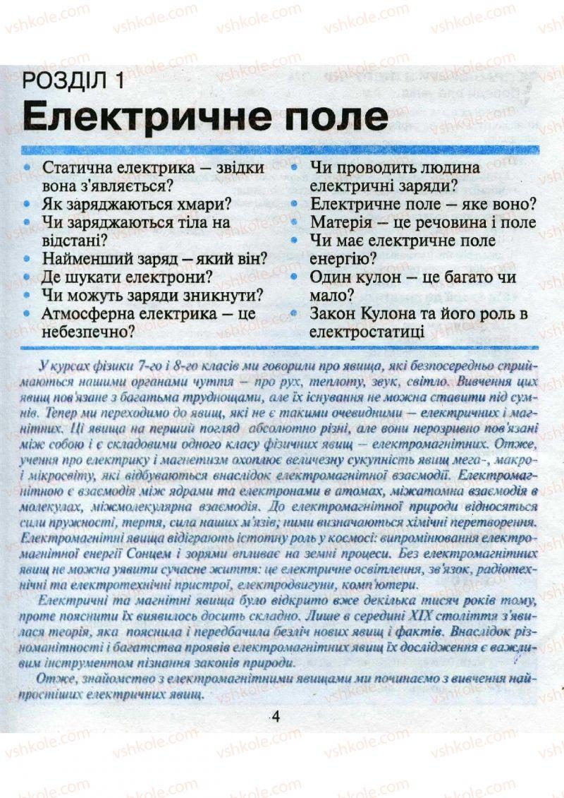 Страница 4 | Учебник Фізика 9 класс М.І. Шут, М.Т. Мартинюк, Л.Ю. Благодаренко 2009