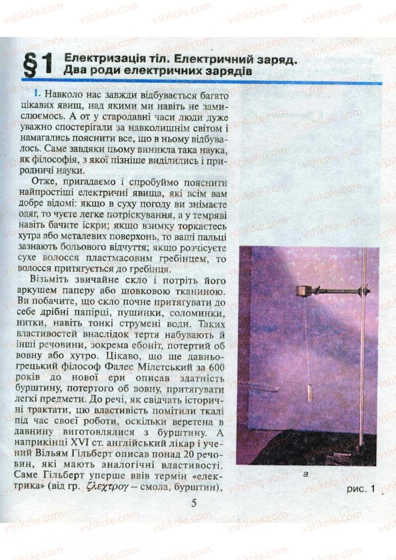 Страница 5 | Учебник Фізика 9 класс М.І. Шут, М.Т. Мартинюк, Л.Ю. Благодаренко 2009