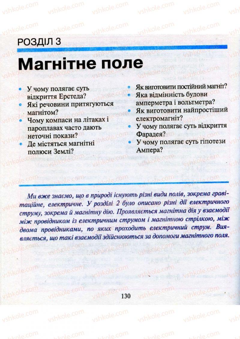 Страница 130 | Учебник Фізика 9 класс М.І. Шут, М.Т. Мартинюк, Л.Ю. Благодаренко 2009