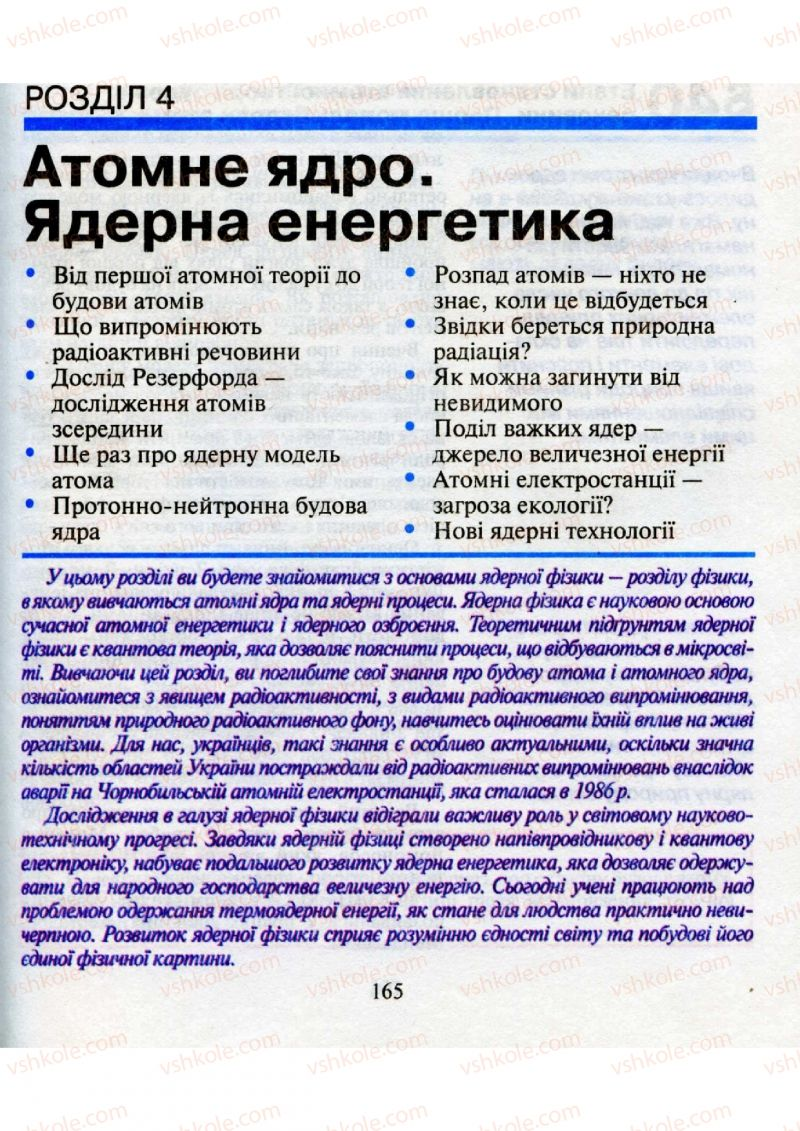 Страница 165 | Учебник Фізика 9 класс М.І. Шут, М.Т. Мартинюк, Л.Ю. Благодаренко 2009