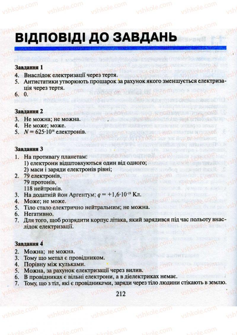 Страница 212 | Учебник Фізика 9 класс М.І. Шут, М.Т. Мартинюк, Л.Ю. Благодаренко 2009