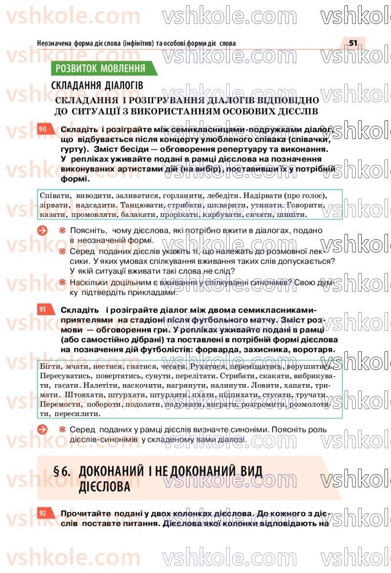Страница 51 | Учебник Українська мова 7 класс О.П. Глазова 2020