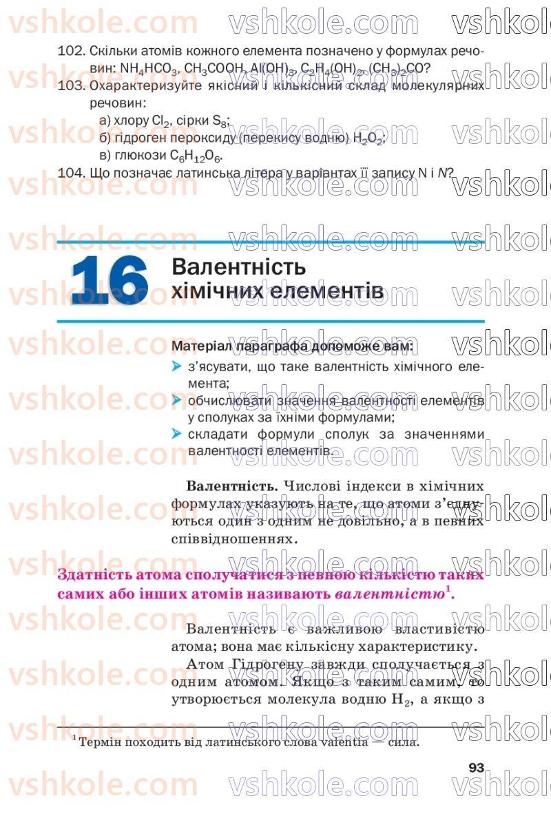 Страница 93 | Учебник Хімія 7 класс П.П. Попель, Л.С. Крикля  2020