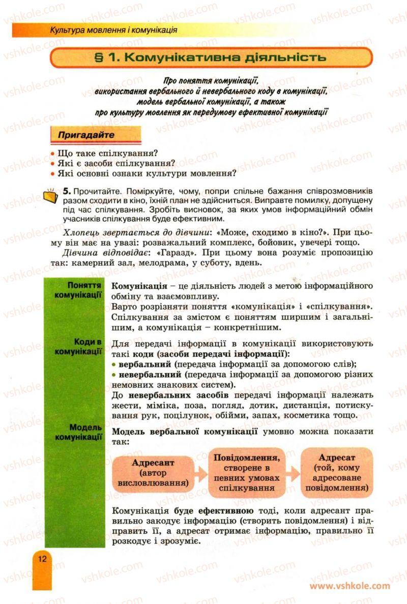 Страница 12 | Учебник Українська мова 11 класс О.В. Заболотний, В.В. Заболотний 2012