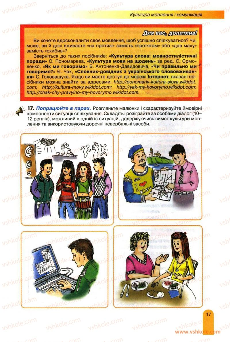 Страница 17 | Учебник Українська мова 11 класс О.В. Заболотний, В.В. Заболотний 2012