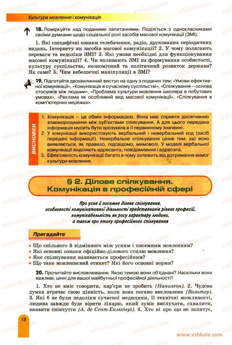 Страница 18   Учебник Українська мова 11 класс О.В. Заболотний, В.В. Заболотний 2012
