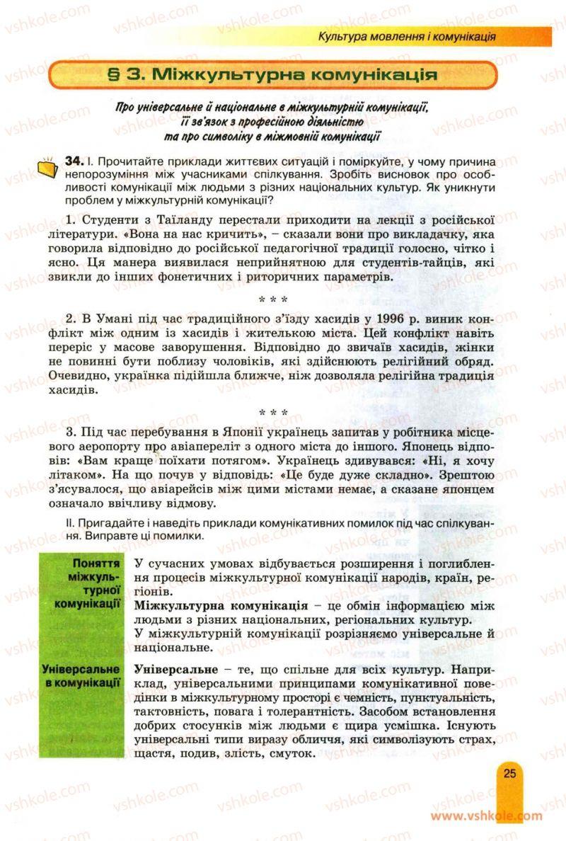Страница 25 | Учебник Українська мова 11 класс О.В. Заболотний, В.В. Заболотний 2012