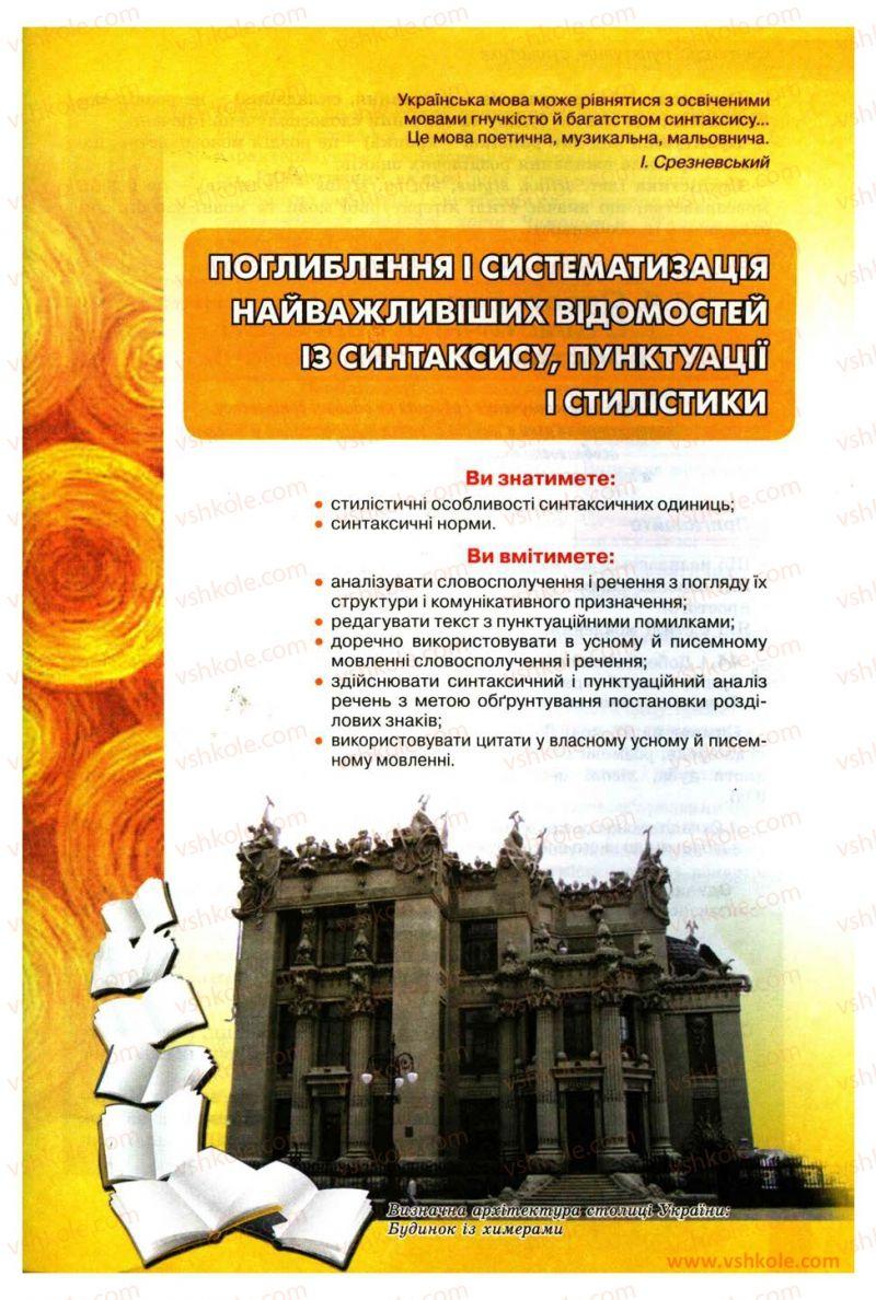 Страница 35   Учебник Українська мова 11 класс О.В. Заболотний, В.В. Заболотний 2012
