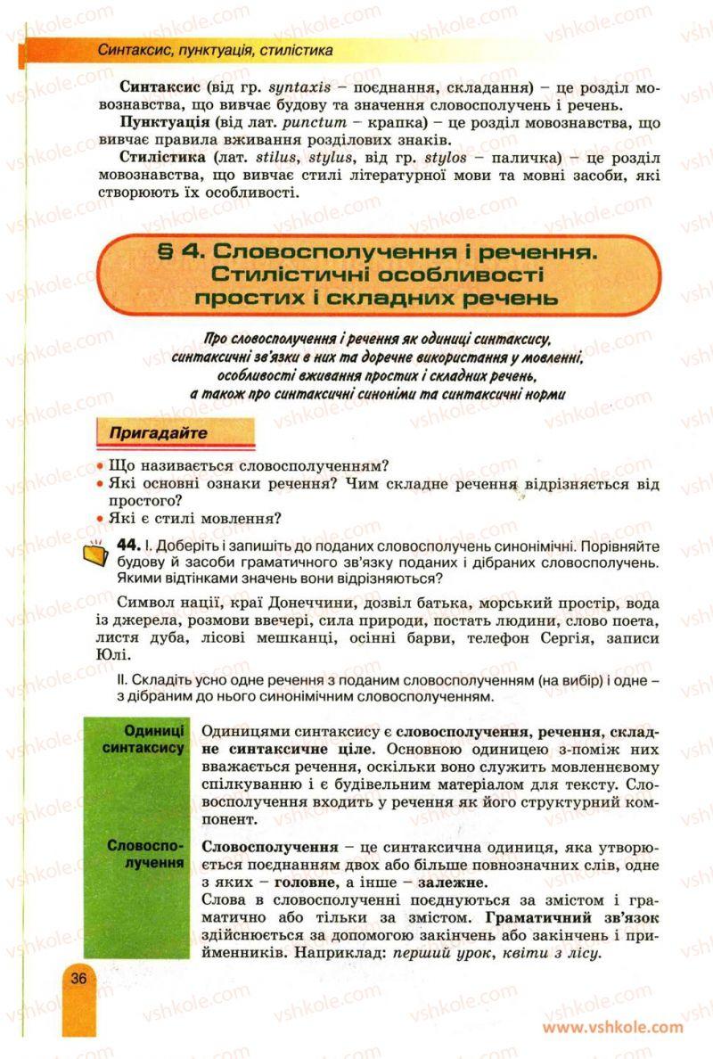 Страница 36 | Учебник Українська мова 11 класс О.В. Заболотний, В.В. Заболотний 2012