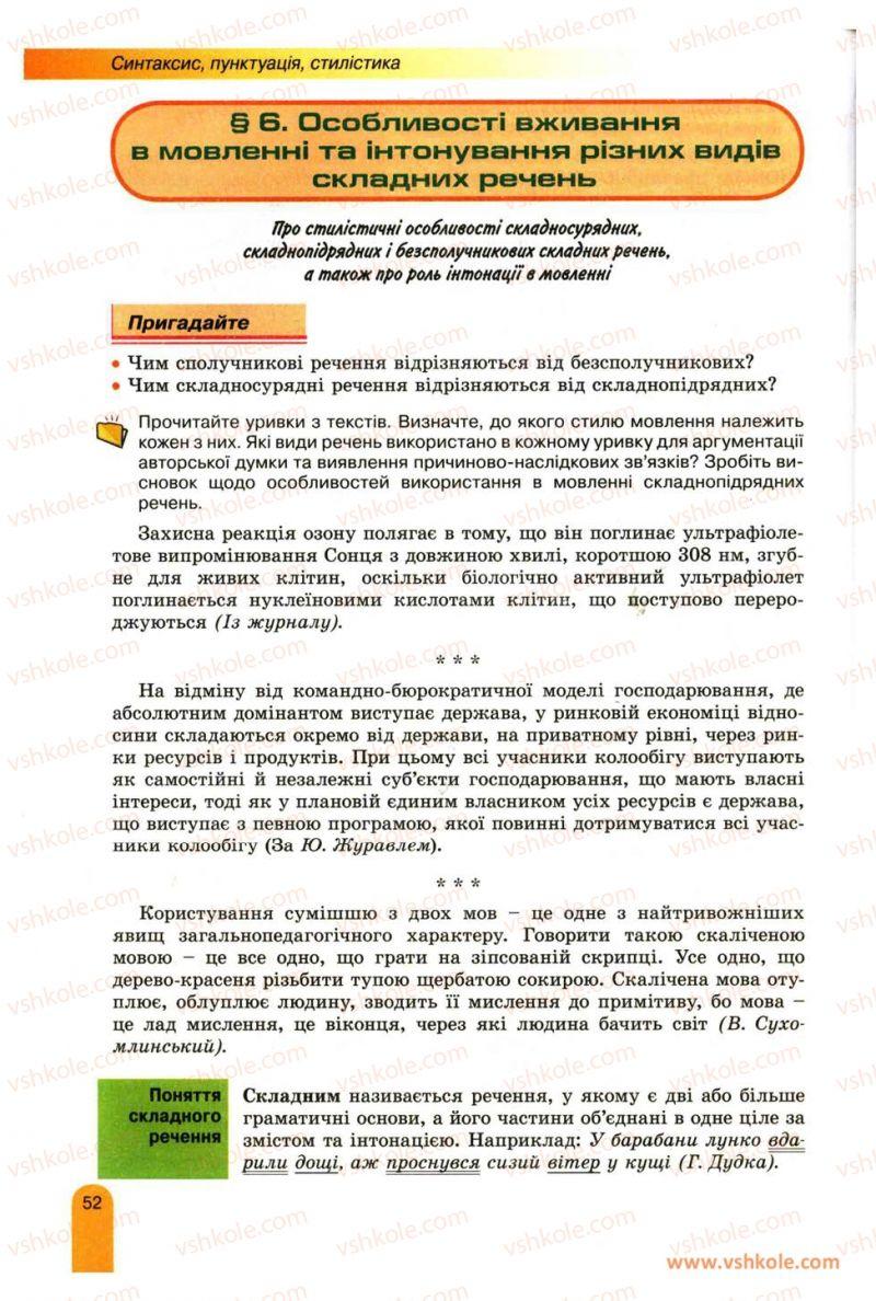 Страница 52   Учебник Українська мова 11 класс О.В. Заболотний, В.В. Заболотний 2012