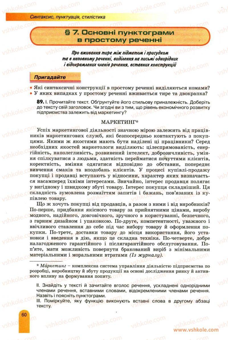 Страница 60   Учебник Українська мова 11 класс О.В. Заболотний, В.В. Заболотний 2012
