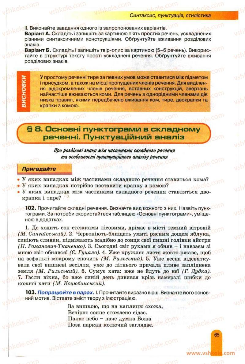 Страница 65   Учебник Українська мова 11 класс О.В. Заболотний, В.В. Заболотний 2012
