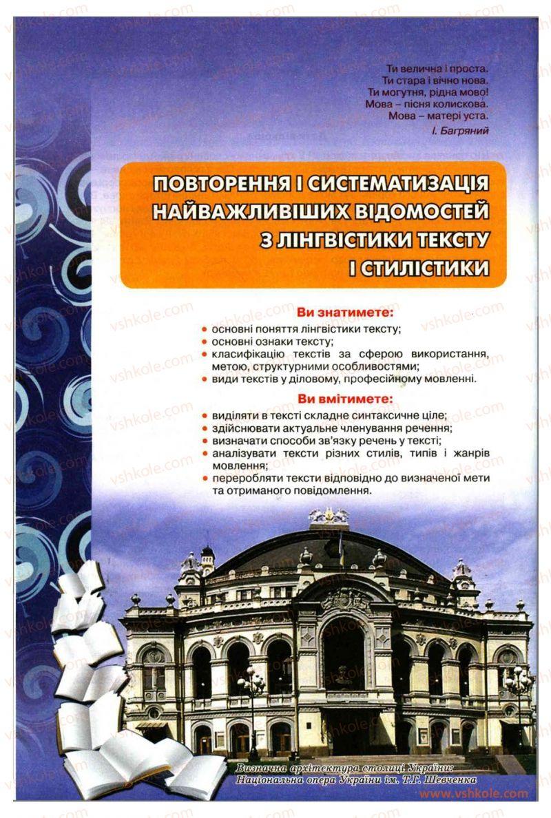 Страница 84   Учебник Українська мова 11 класс О.В. Заболотний, В.В. Заболотний 2012