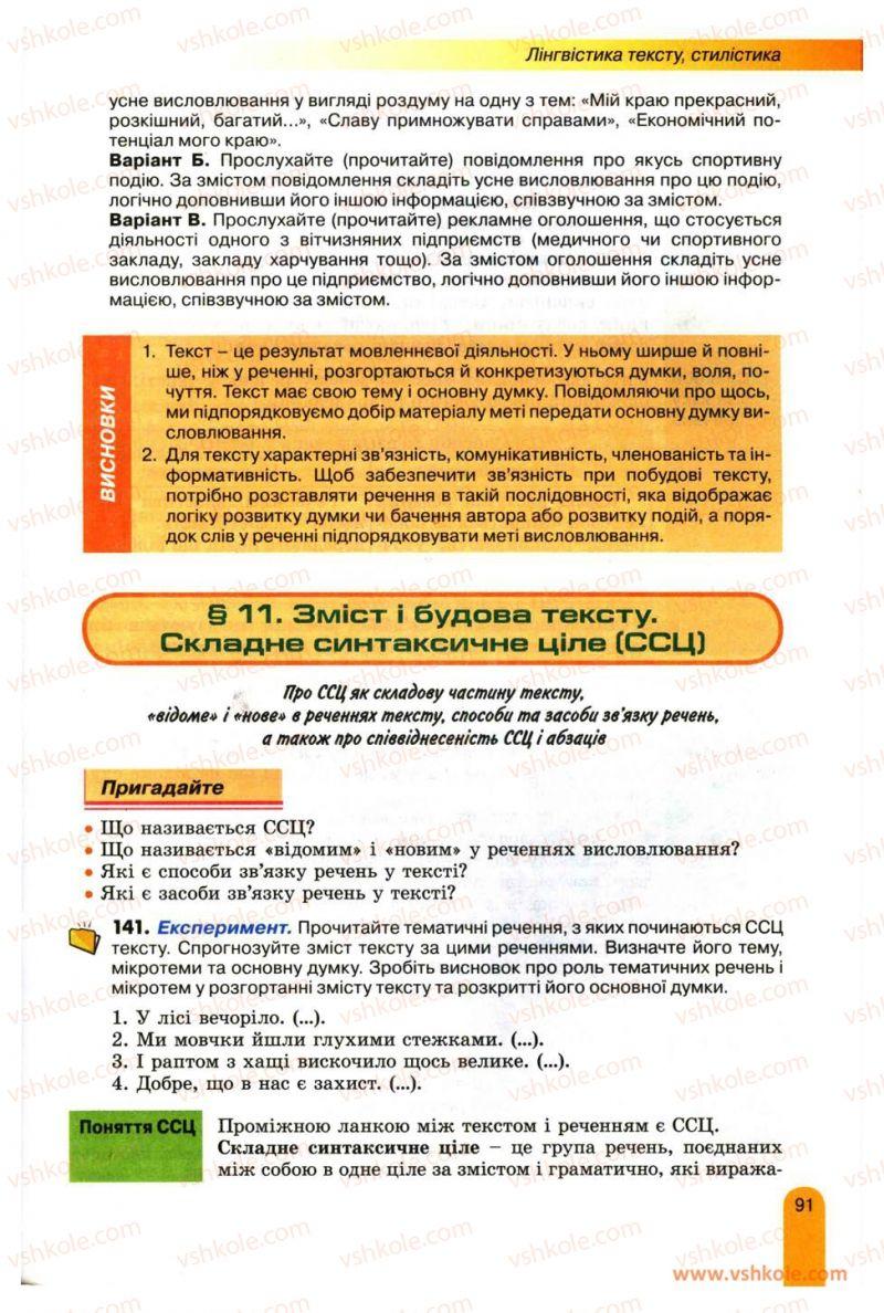 Страница 91 | Учебник Українська мова 11 класс О.В. Заболотний, В.В. Заболотний 2012
