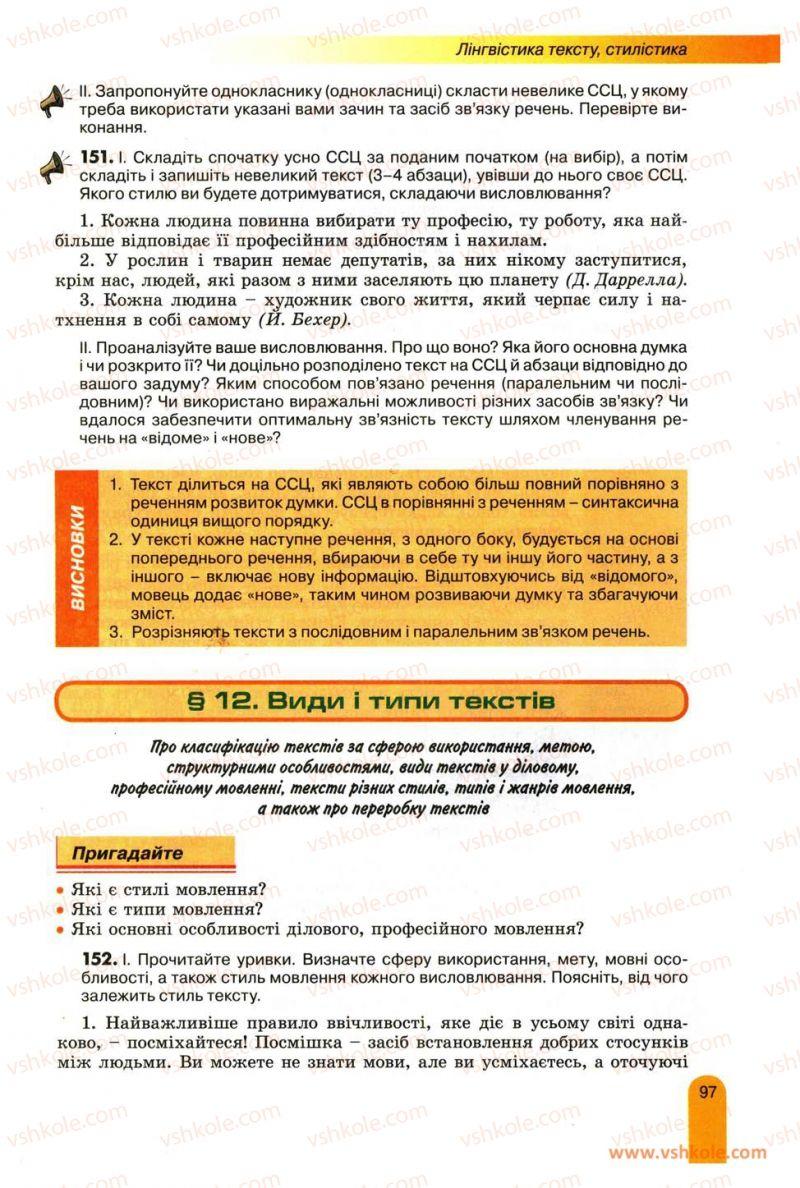Страница 97   Учебник Українська мова 11 класс О.В. Заболотний, В.В. Заболотний 2012