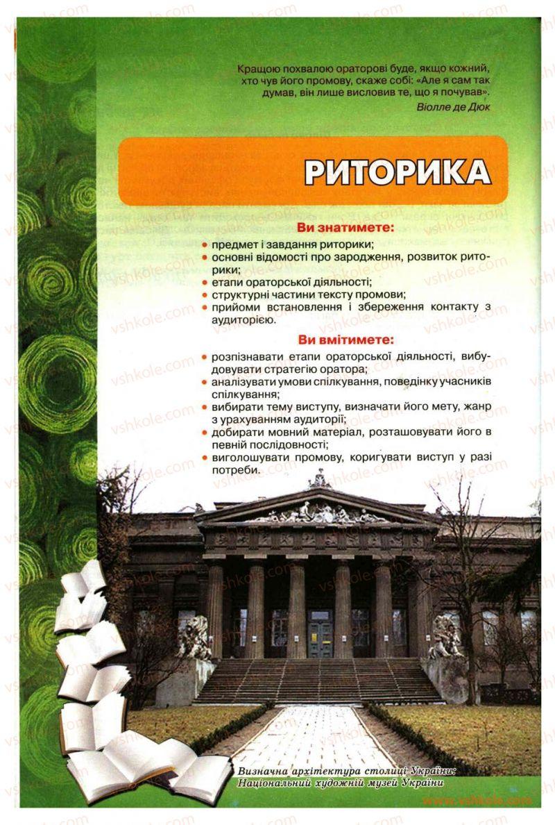 Страница 108 | Учебник Українська мова 11 класс О.В. Заболотний, В.В. Заболотний 2012