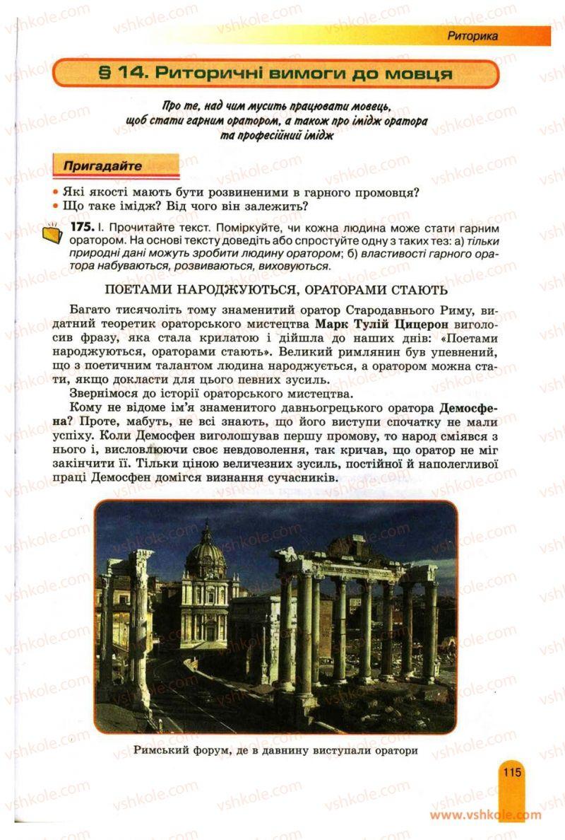 Страница 115 | Учебник Українська мова 11 класс О.В. Заболотний, В.В. Заболотний 2012