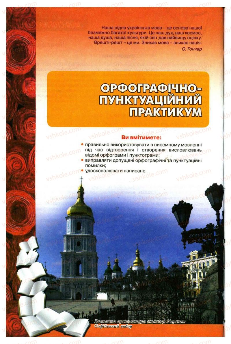 Страница 144 | Учебник Українська мова 11 класс О.В. Заболотний, В.В. Заболотний 2012